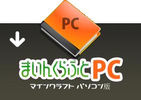 マインクラフトPC