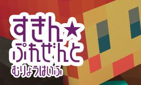 マインクラフト スキン配布(無料プレゼント)
