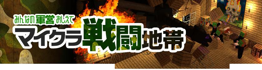 マイクラ戦闘地帯(軍事用品/兵器/軍営)