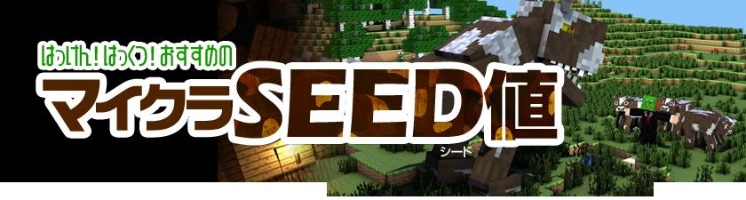 seed-maikura